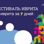 Афиша_Фестиваль иврита_горизонт.
