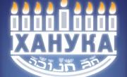 hanuka-logo