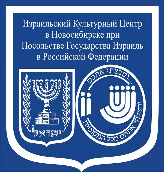Израильский культурный центр в Новосибирске