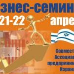 Бизнес-семинар на сайт