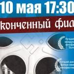 Неоконченный фильм в Крске печать растр кр
