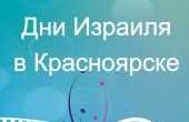 main251115Krsk