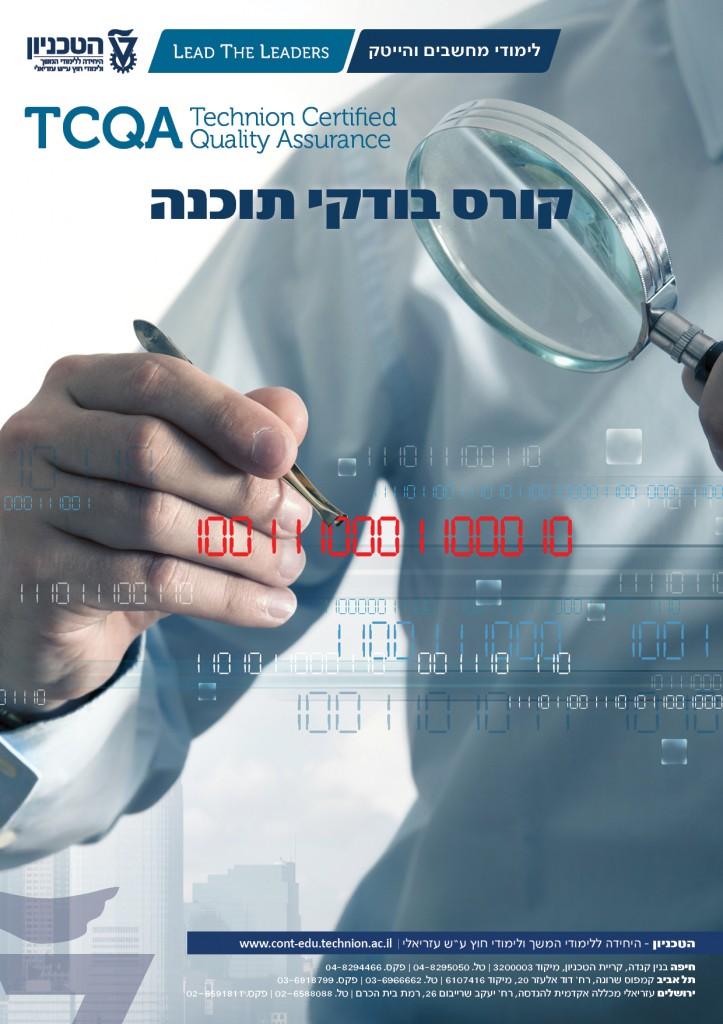 Курс подготовки специалистов по тестированию программного обеспечения (QA) со специализацией в израильских компаниях