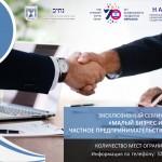 Реклама на Бизнес семинар 3 - 1024