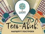 tel_aviv_marshrut_main