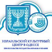Израильский культурный центр в Одессе