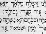 Иврит s