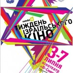 Dni_israel (Odesa)-01