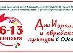 odessa-days-mini-new-180-1