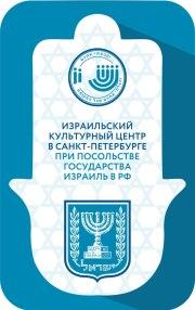 Израильский культурный центр в Санкт-Петербурге