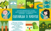 zameretcamp2015_1