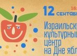 apple_day_mini