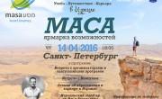 Ярмарка программ Маса