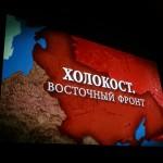Показ фильма «Холокост. Восточный фронт»