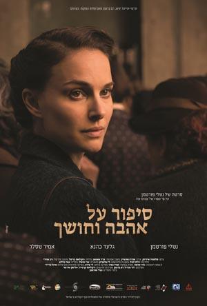 Постер к фильму (википедия)