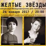 mini-jeltye-zvezdy-concert