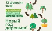 """ЭКО-фестиваль """"Ту би-Шват"""""""