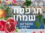 pesach-kibbutz-mini