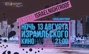 icc_israelnightroof_vk_960x598