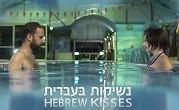 Поцелуи на иврите.мини