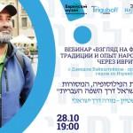 Фестиваль иврита 2021