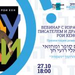 Израильский писатель Рои Хен на Фестивале иврита 2021