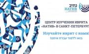 иврит СПб