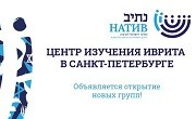 Приглашаем на курсы иврита