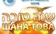 shana_tova