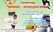 Бизнес инициативы 2014