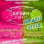 Реклама Брейн Ринг  4 мая 2014