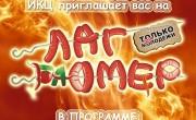 Реклама Лаг Ба Омер