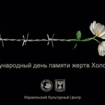 HOLOCAUST_MEMORIAL_DAY