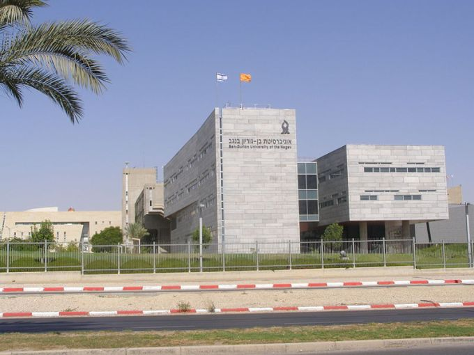 Ben-Gurion_University_of_the_Negev_wiki