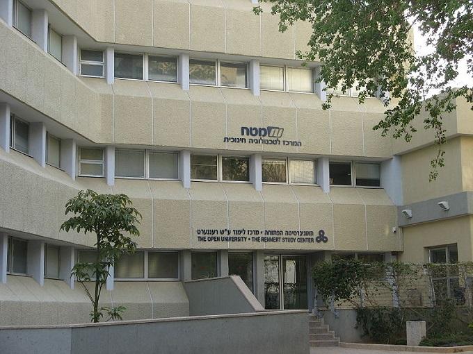Кампус Открытого университета Израиля
