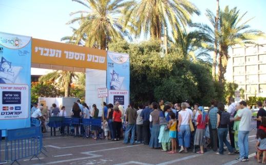 Площадь им. Ицхака Рабина, Тель-Авив, май 2008 года