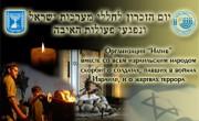 Yom Hazikaron Banner