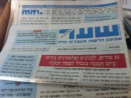 Первый в Израиле семинар для преподавателей иврита