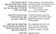 """""""Когда я вернусь"""", Иехуда Амихай"""