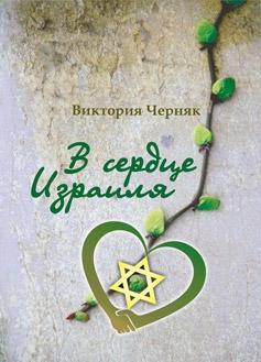 """Виктория Черняк. """"В сердце Израиля"""""""
