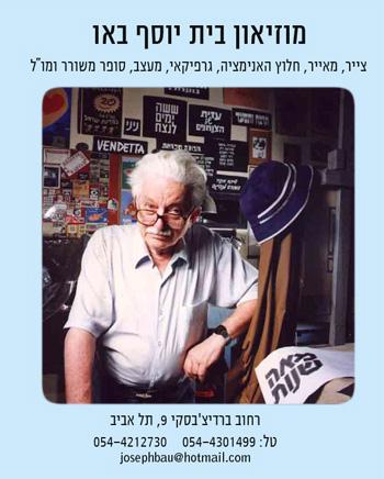 Йосеф Бау - художник, писатель, основатель израильской анимации