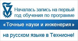 Началась запись на первый год обучения по программе «Точные науки и инженерия» на русском языке в Технионе!