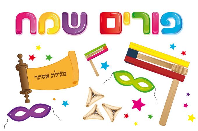 Пурим – самый веселый праздник народа Израиля