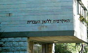 800px-Academy_of_the_Hebrew_Language-main