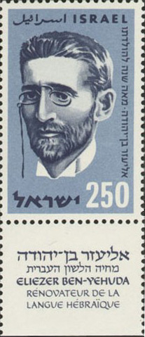 Eliezer_Ben-Yehuda_stamp