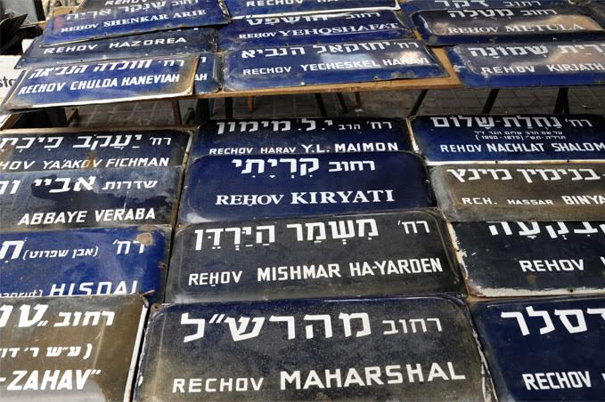 hebrew_names_of_streets
