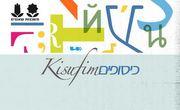 logo_kisufim