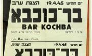 bar_kohba_6
