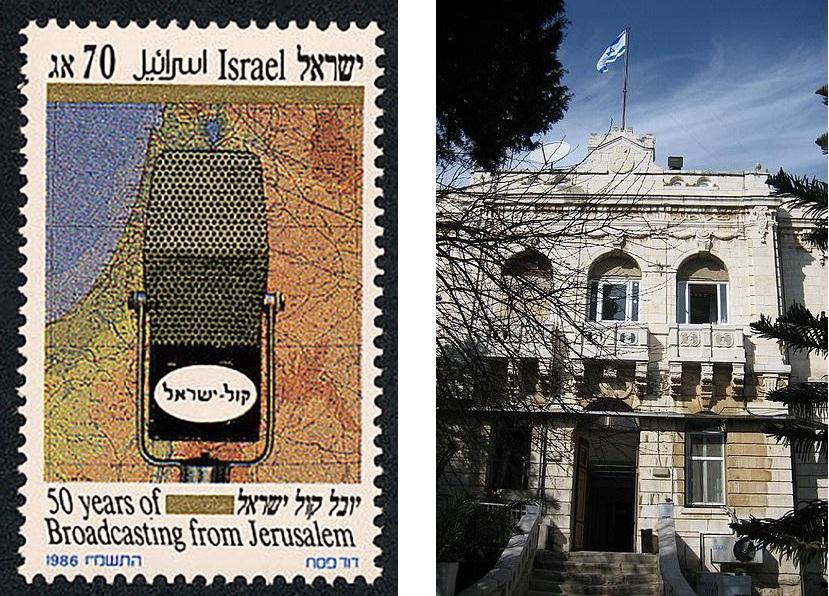 Почтовая марка, выпущенная к 50-летию радио «Голос Израиля», и здание радиостанции в квартале Ромема (Иерусалим)