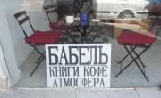 babel_mine_3